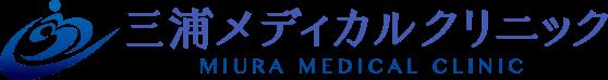三浦メディカルクリニック ブログ